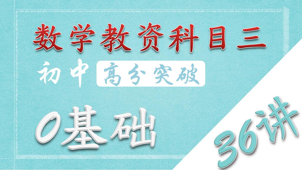 初中数学教资【0基础36讲-第0讲-导学课】科目三