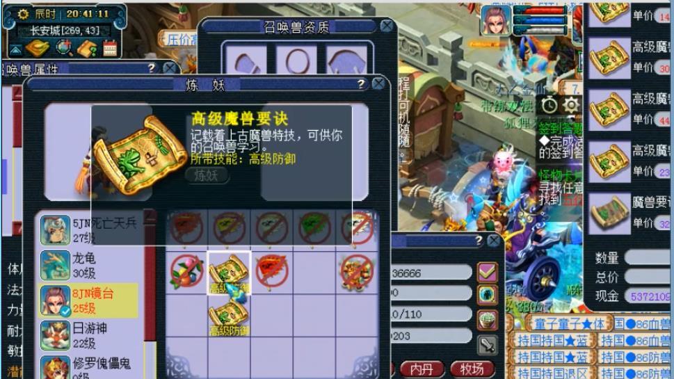 梦幻西游:净台妙谛狂豹打书,一本高防御打开局面,这技能位置绝了