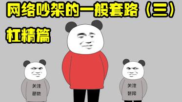 【沙雕动画】网络吵架的一般套路(三)杠精篇
