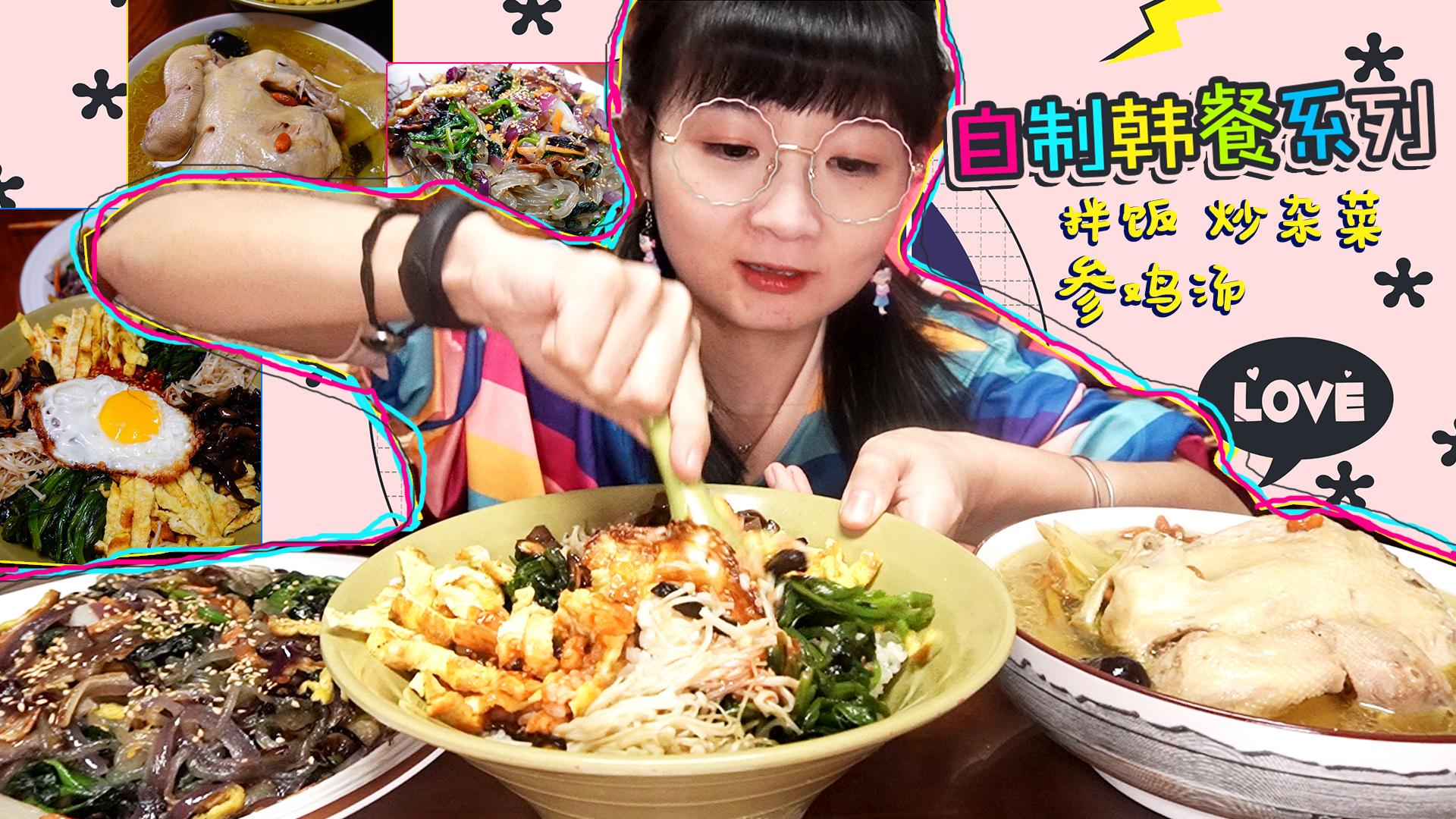 【小猪猪的vlog】宅家自制韩餐,参鸡汤、炒杂菜和没石锅的拌饭