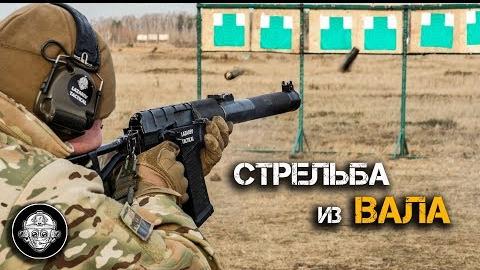 【Lazarev Tactical 】AS-VAL靶场射击