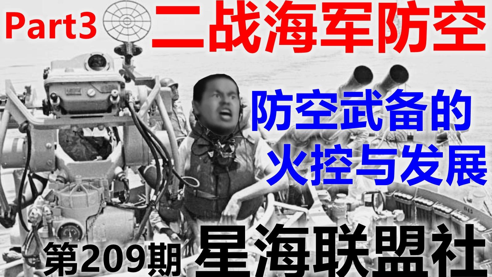 【星海社/第209期】二战海军防空03:防空武备的火控与发展