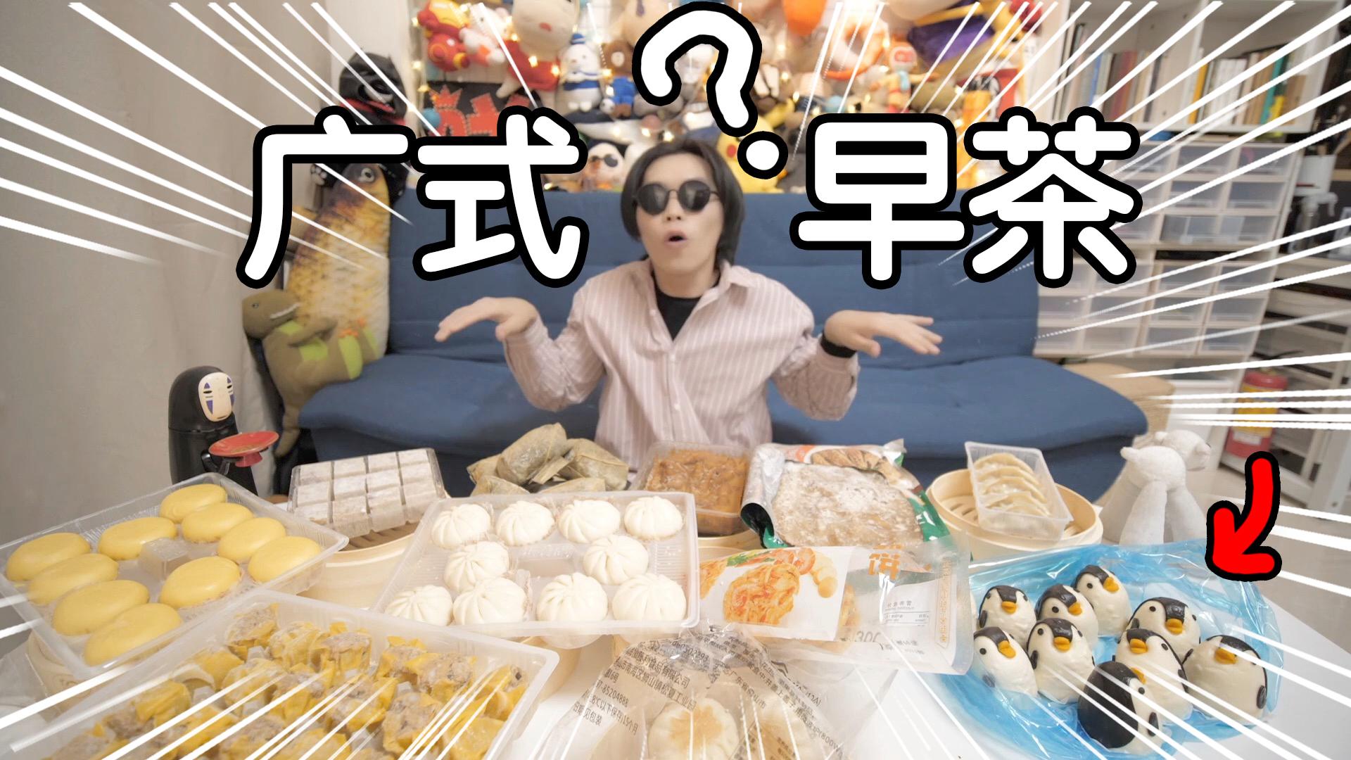 """宅家买10个蒸笼自制""""广式早茶""""是什么体验?满满一桌子美食!"""