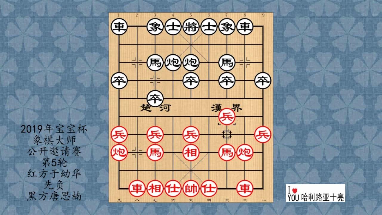 2019年宝宝杯象棋大师公开邀请赛第5轮,于幼华先负唐思楠