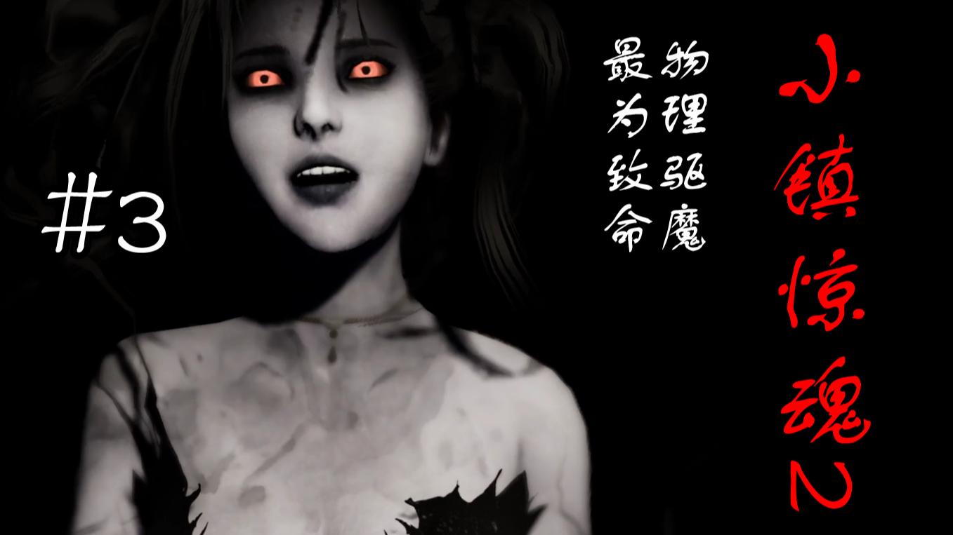 [物理驱魔,最为致命!]恐怖游戏[小镇惊魂2]实况 第三期