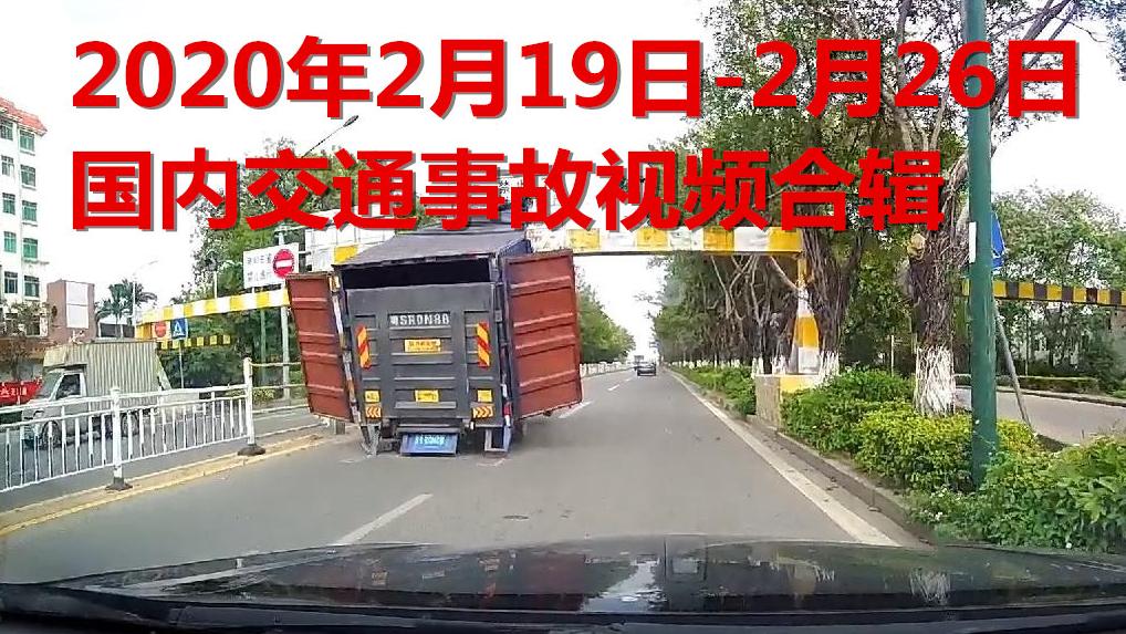 2020年2月19日-2月26日国内交通事故视频合辑