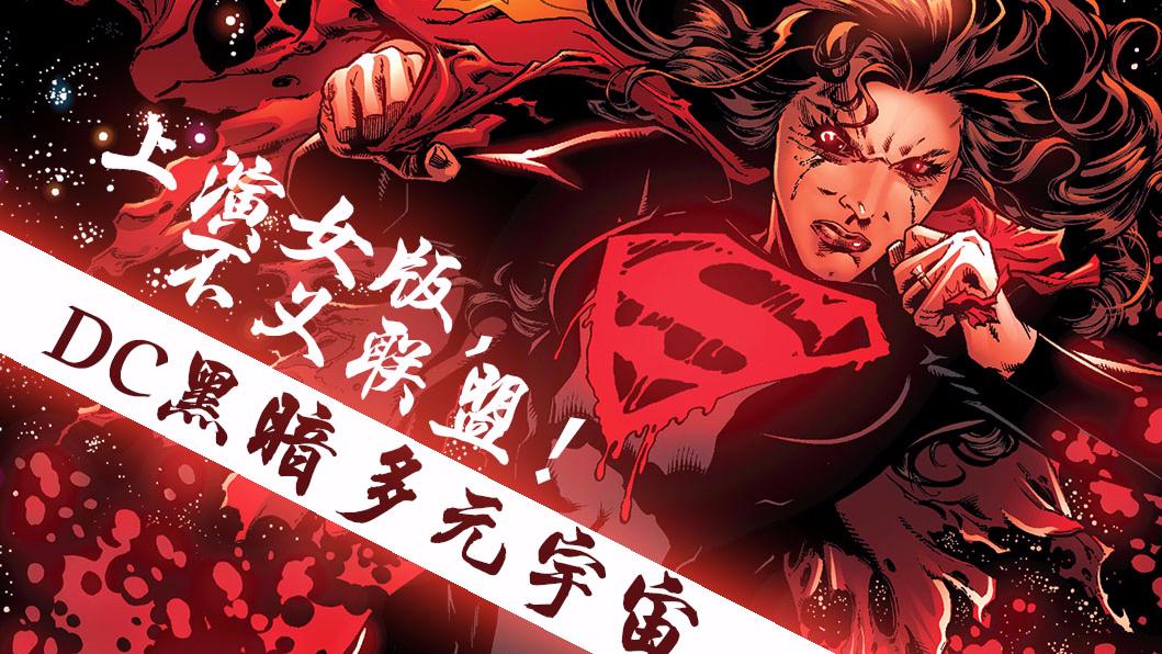 DC黑暗多元宇宙 上演女版不义联盟