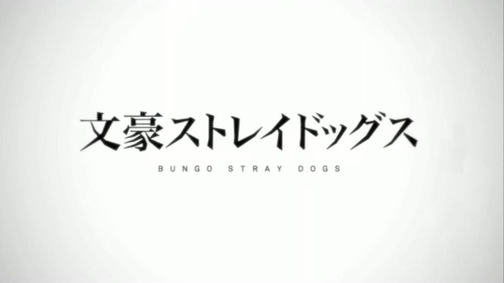 文豪野犬 第二季 PV