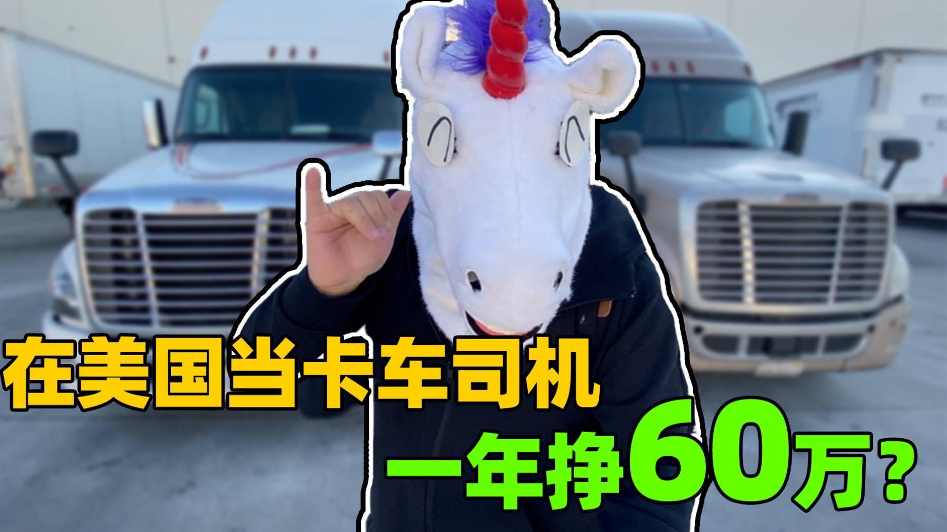 美国卡车司机一年赚60万?暴富都是别人的,角角只有自来水。