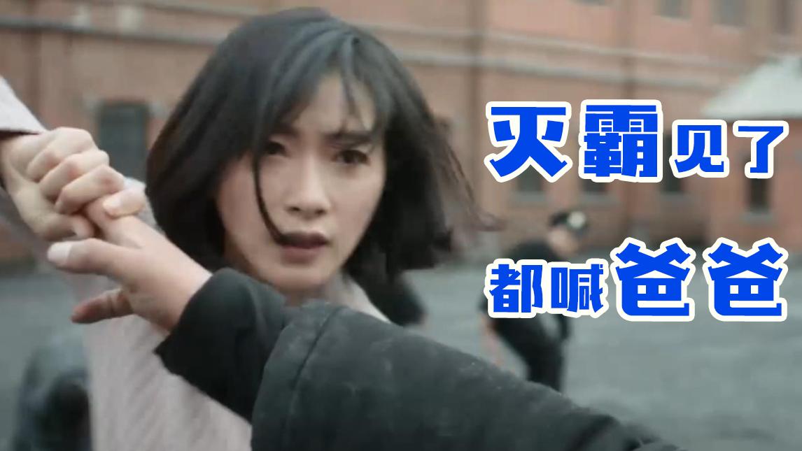 【片片】手撕鬼子算什么?如果她去抗日,日本就没了,无情吐槽70集国产剧《新世界》