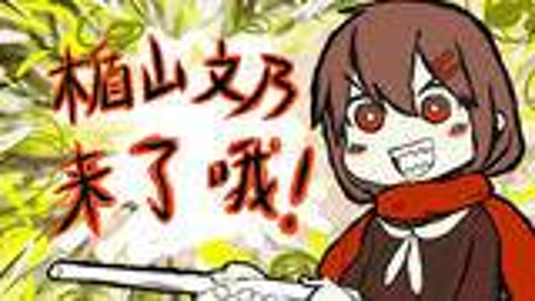 【阳炎project/手书】楯山文乃来了哦!!!