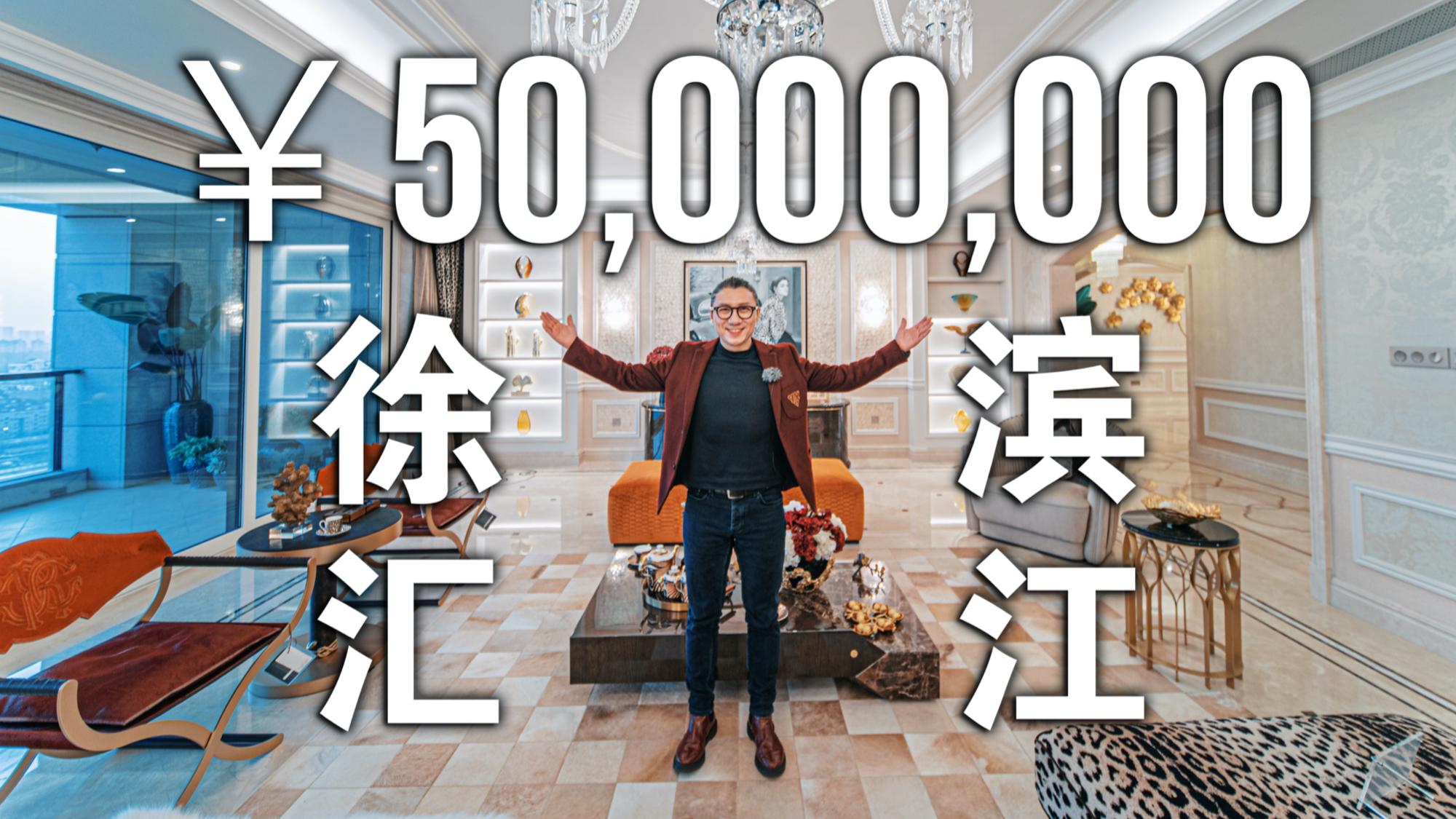 【艾叔】如果一个女人住徐汇滨江半个亿的豪宅会怎样?