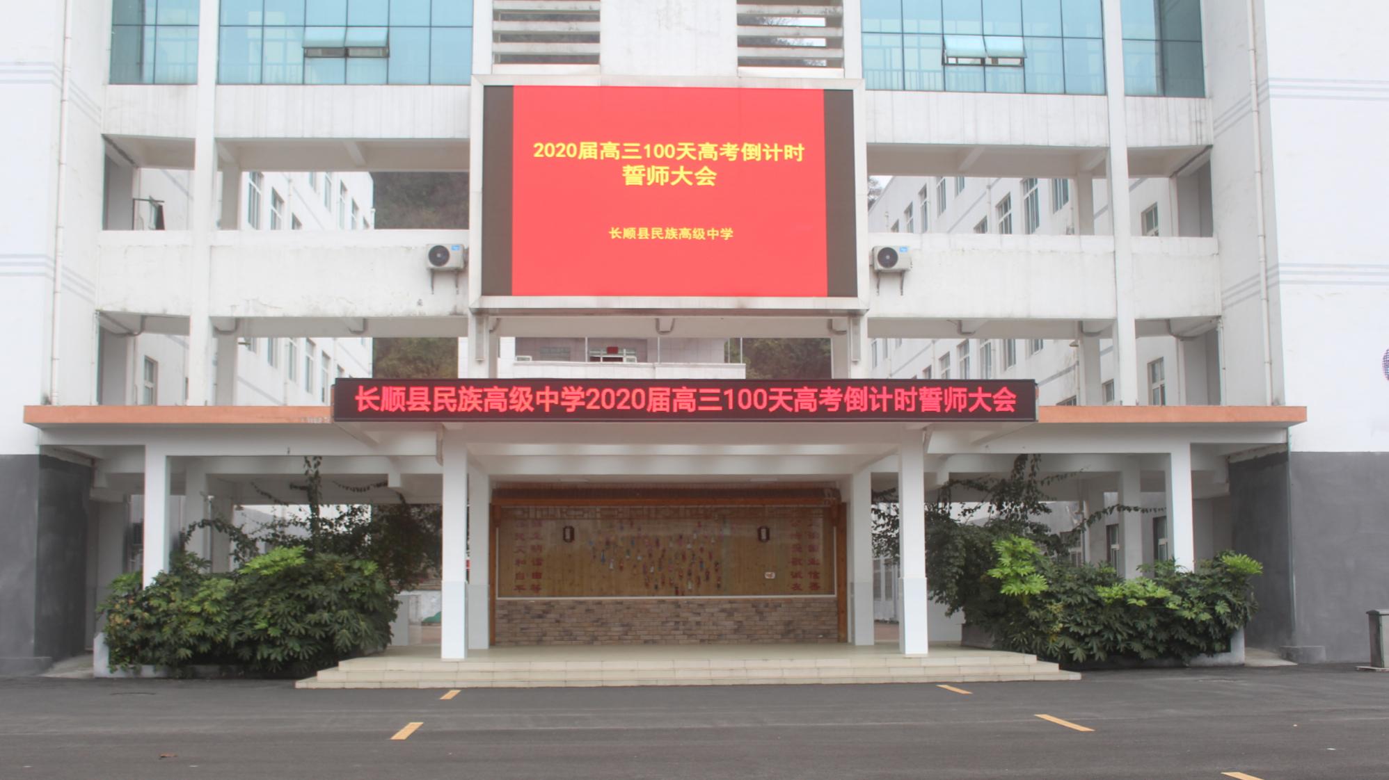 长顺县民族高级中学2020届高考百日誓师大会-1080P
