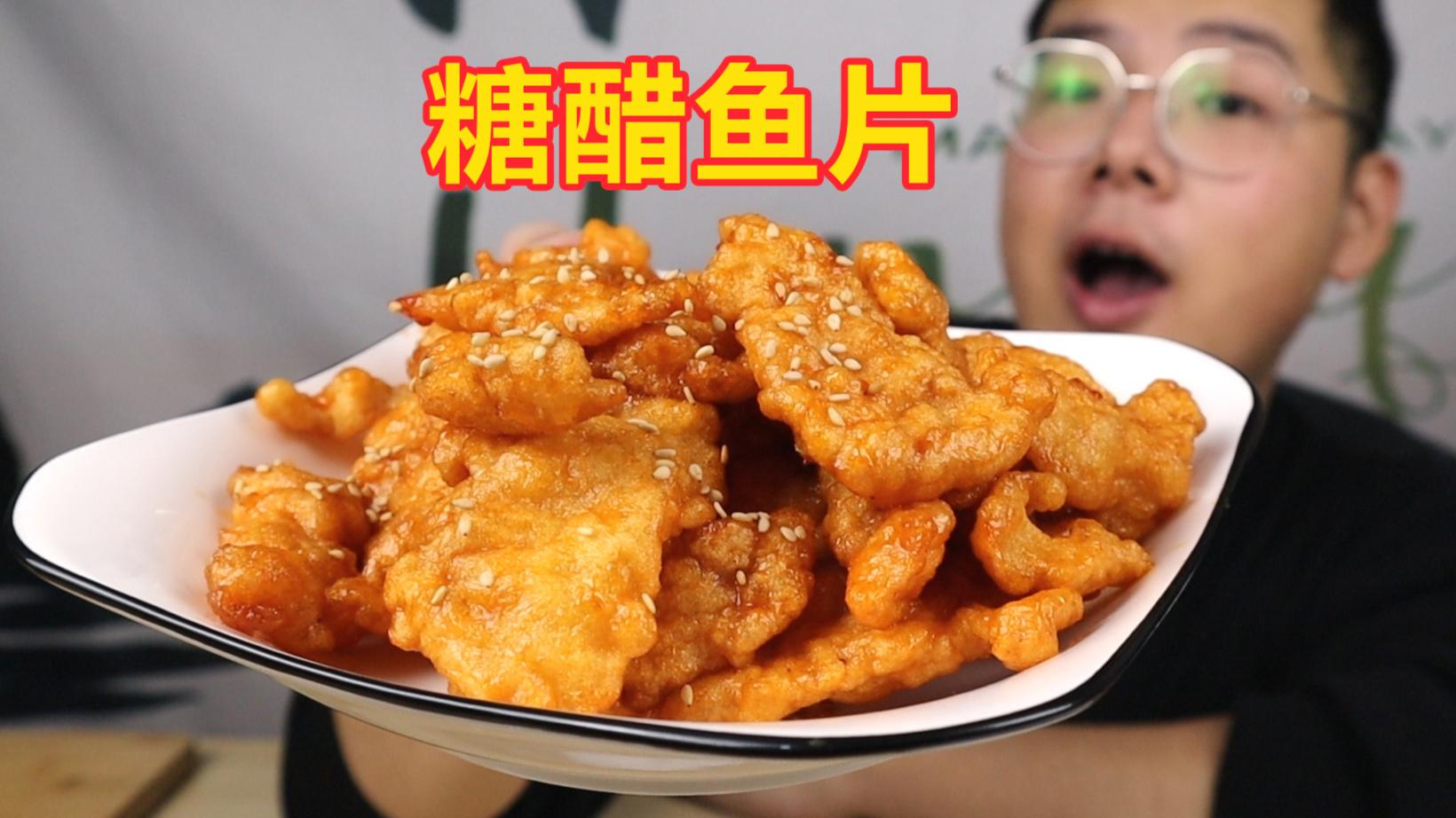 超下饭的糖醋鱼片,味道酸甜可口,做法简单粗暴!