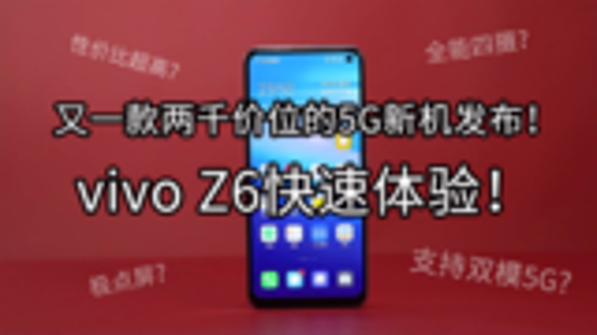 又一款两千价位的5G新机发布!vivo Z6快速体验!