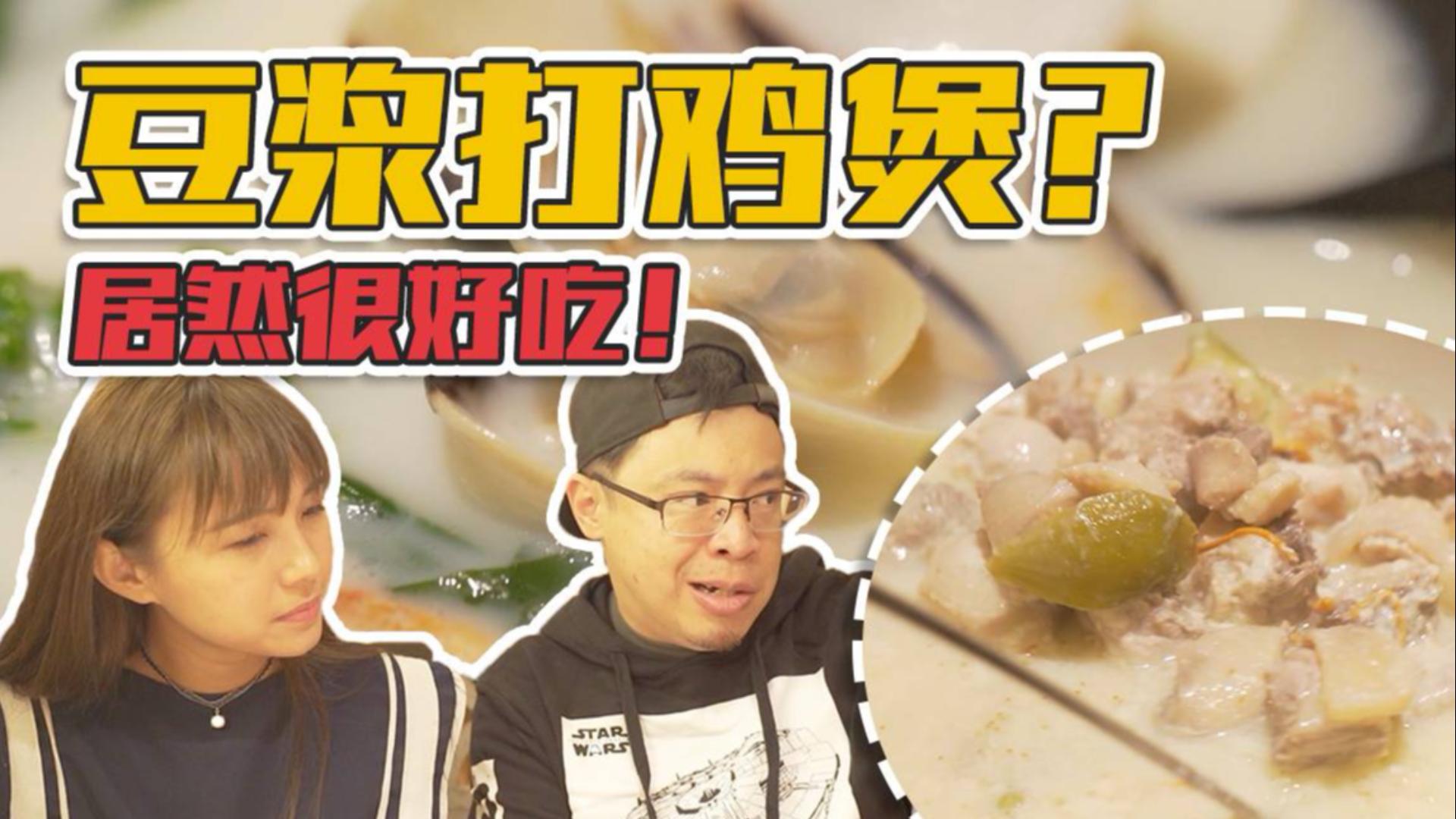 用豆浆做汤底打鸡煲?竟然还很好吃!