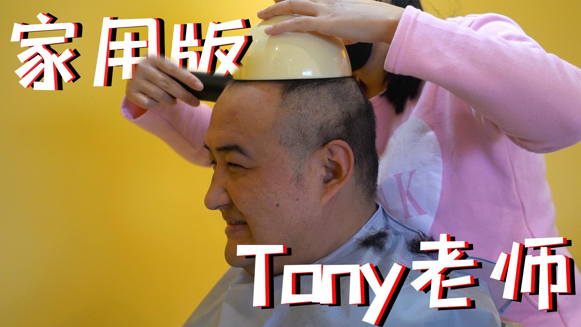 【吃货请闭眼】400元和59元理发器哪个更好用?三位妻子在线理发,最终谁会胜出?