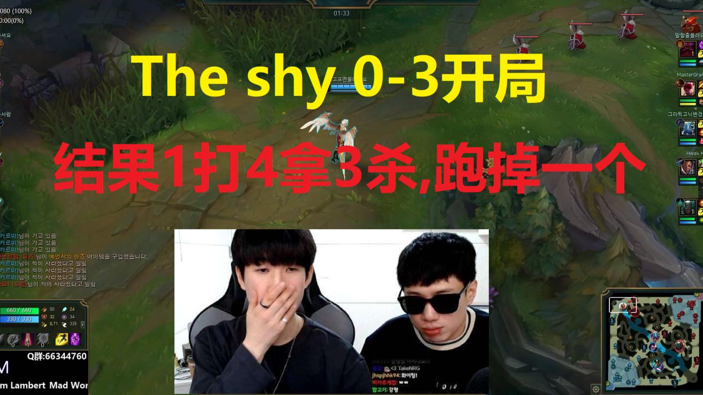 The shy0-3开局,结果1打4拿3杀另外一个吓跑了