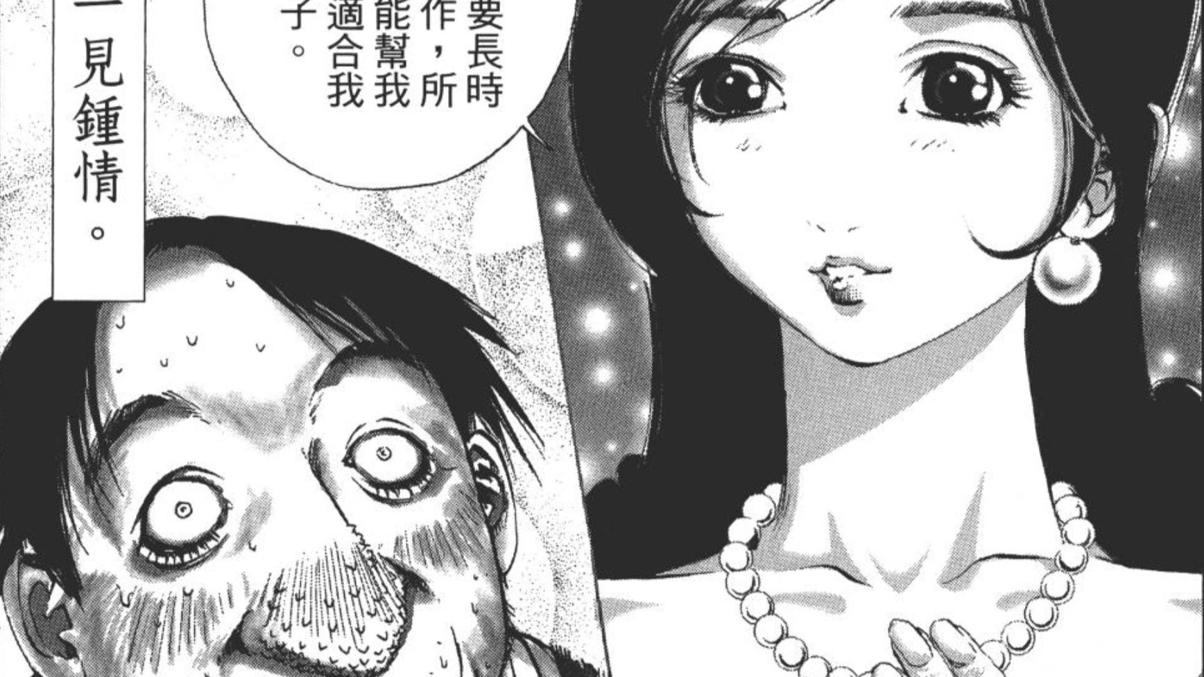 【江户川乱步异人馆2】爆丑木匠爱上美丽人妻,倾尽血肉做得人椅