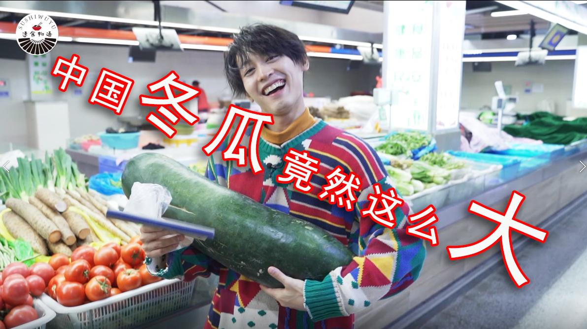 日本小哥哥的中国菜场初体验,中国冬瓜居然这么大?