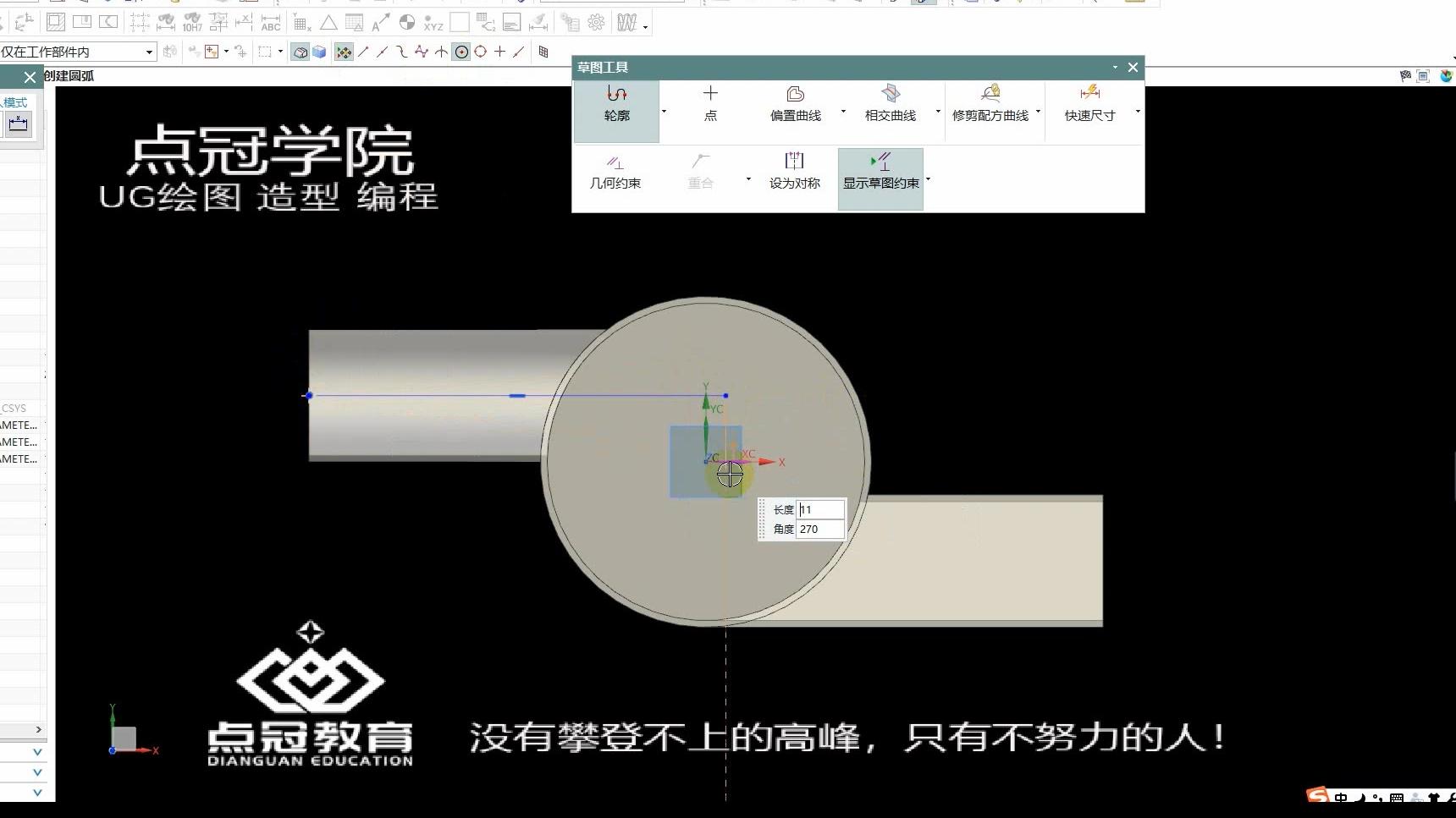 UG编程-通过建模快速出剖视图的方式