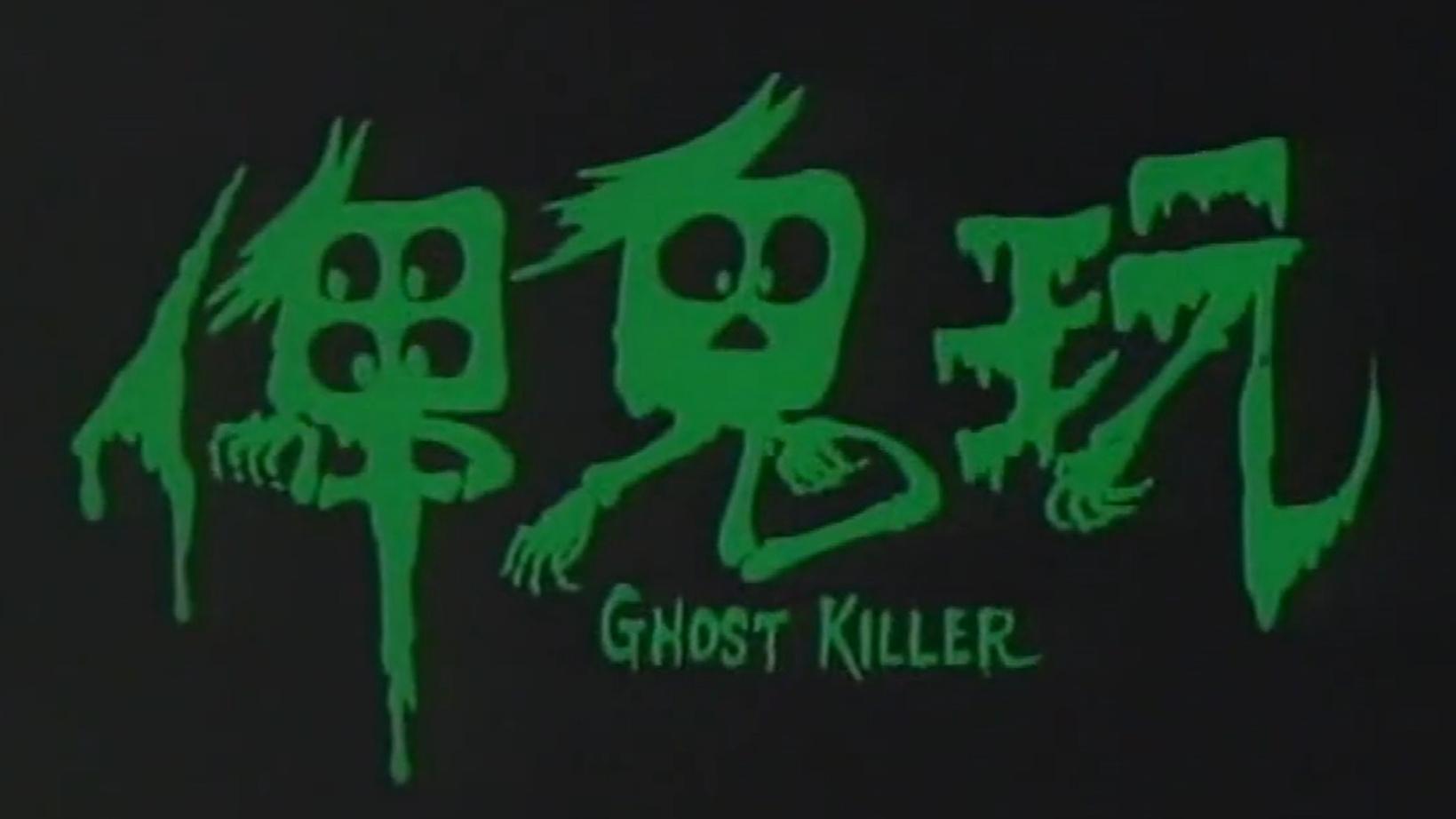 一部香港恐怖复仇鬼片,夫妇俩惨死,丈夫变成厉鬼报仇