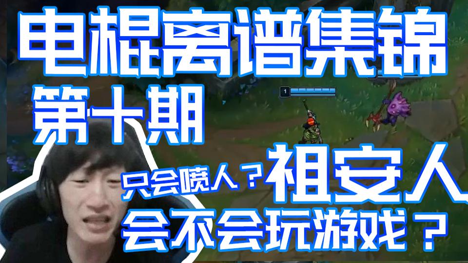 【电棍离谱对战集锦】09:祖安人只会喷人不会打游戏吗?