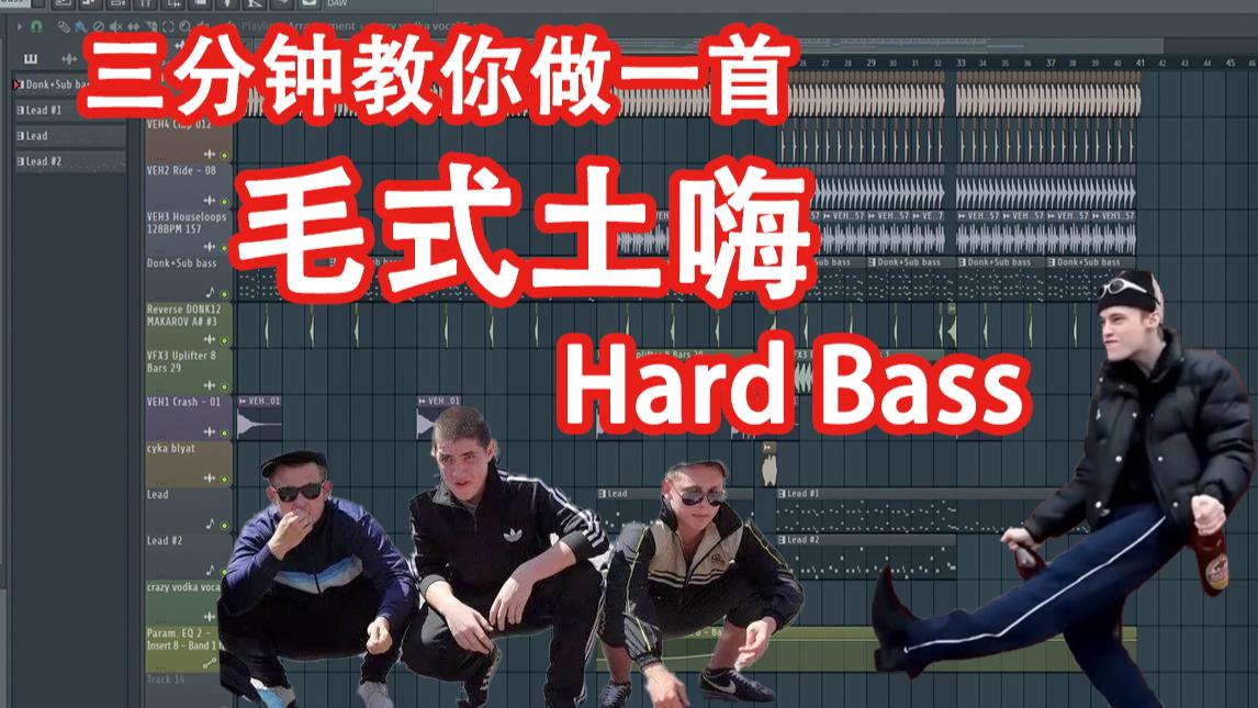 【毛式土嗨】三分钟教你做一首HardBass - 六爺瞎写歌
