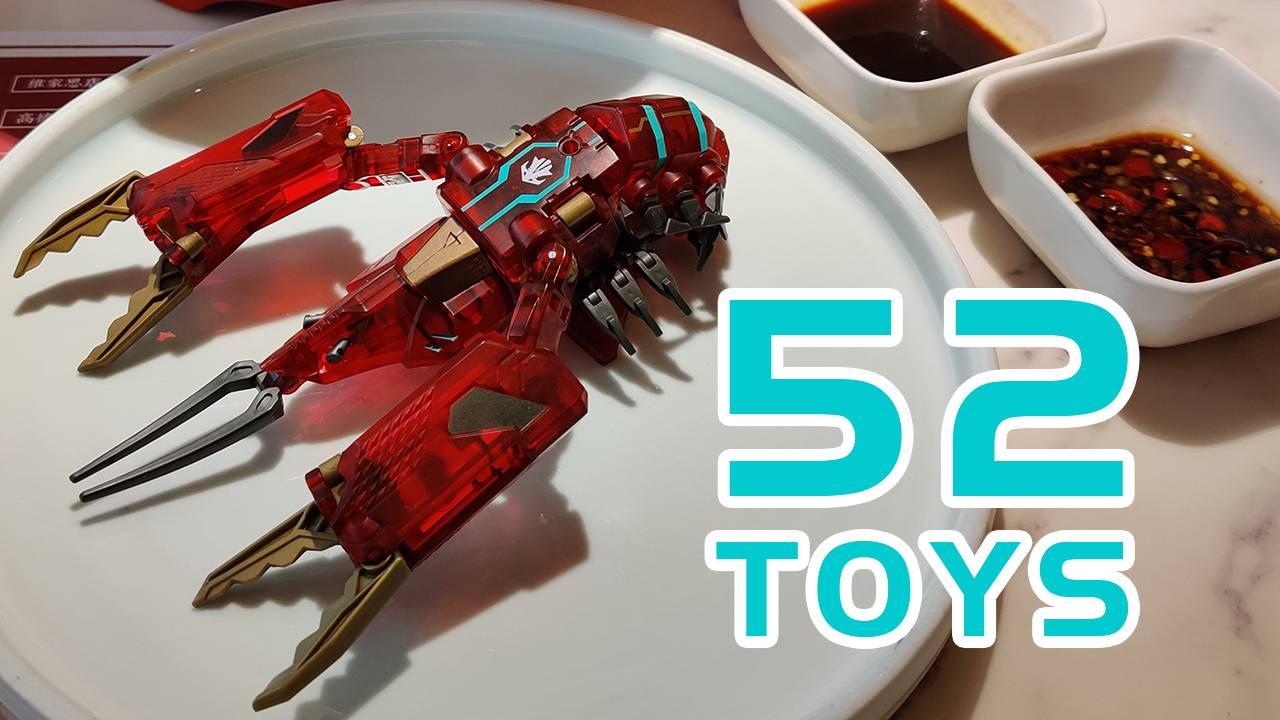 走~一起去吃小龙虾 莫叔叔的玩物93 52toys三叉戟手办模型玩具评测 变形金刚