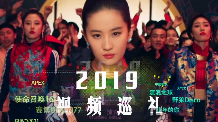 2019年视频巡礼(制作人Jessenewman)