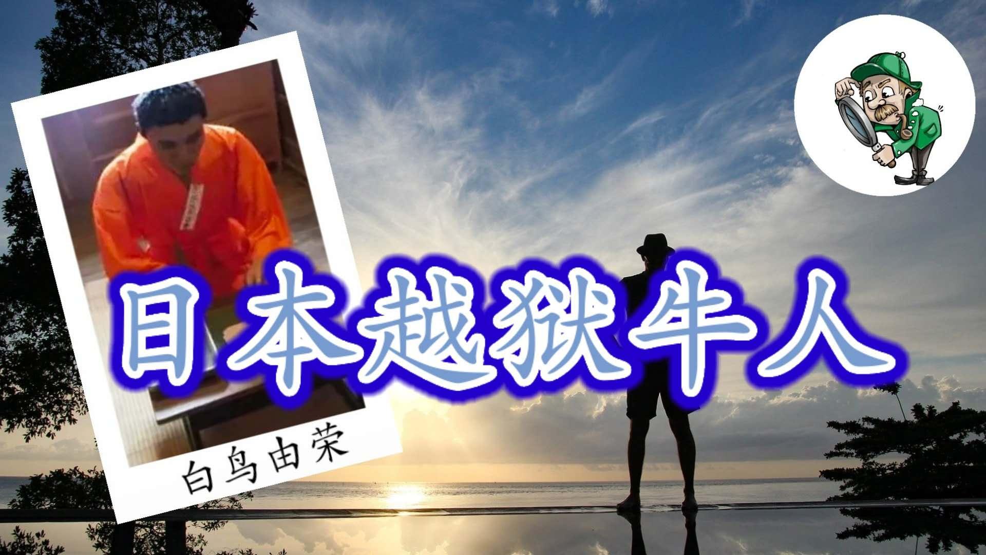 日本越狱之王:白鸟由荣,11年4次神一样越狱,猪一样被抓!