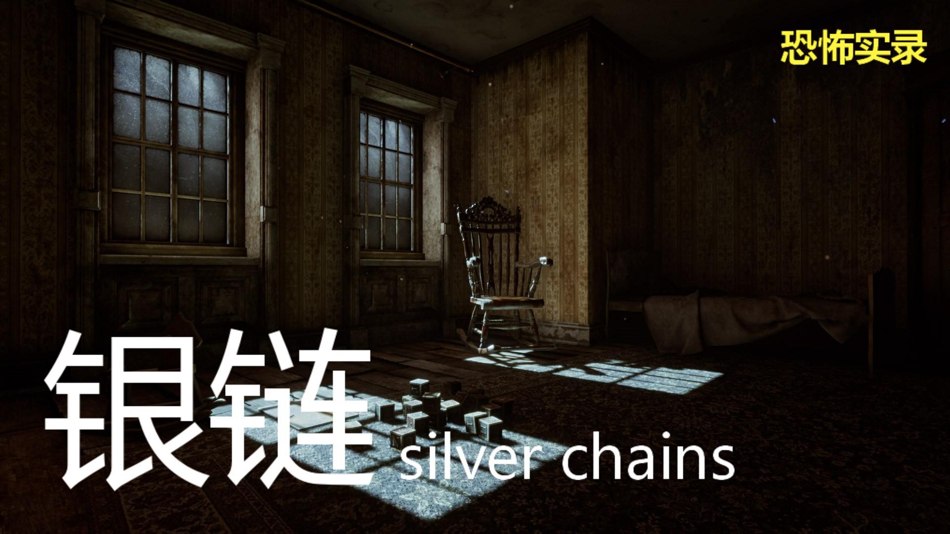 【银链】2019年最恐怖游戏《银链》实录2