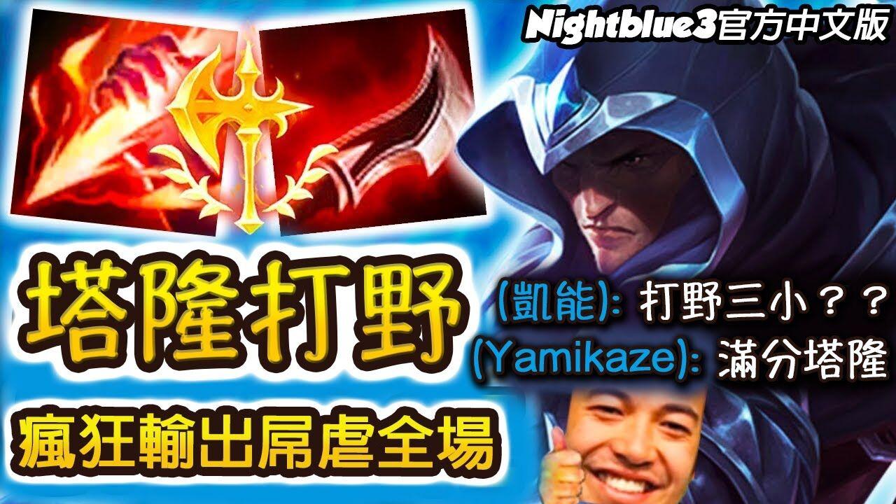 「Nightblue3精華」最強刺客打野:塔隆!全物傷出裝太OP啦 塔隆神Yamikaze認證!