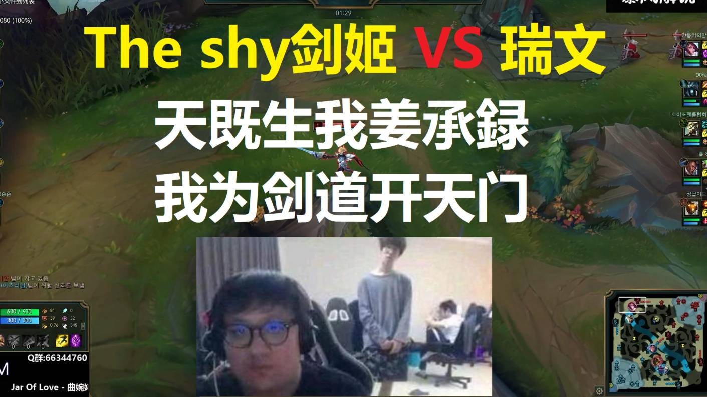 The shy剑姬VS瑞文