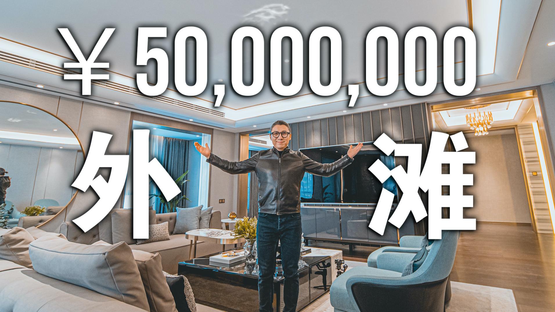 【艾叔】30岁在外滩拥有一套5000万豪宅是怎样的体验