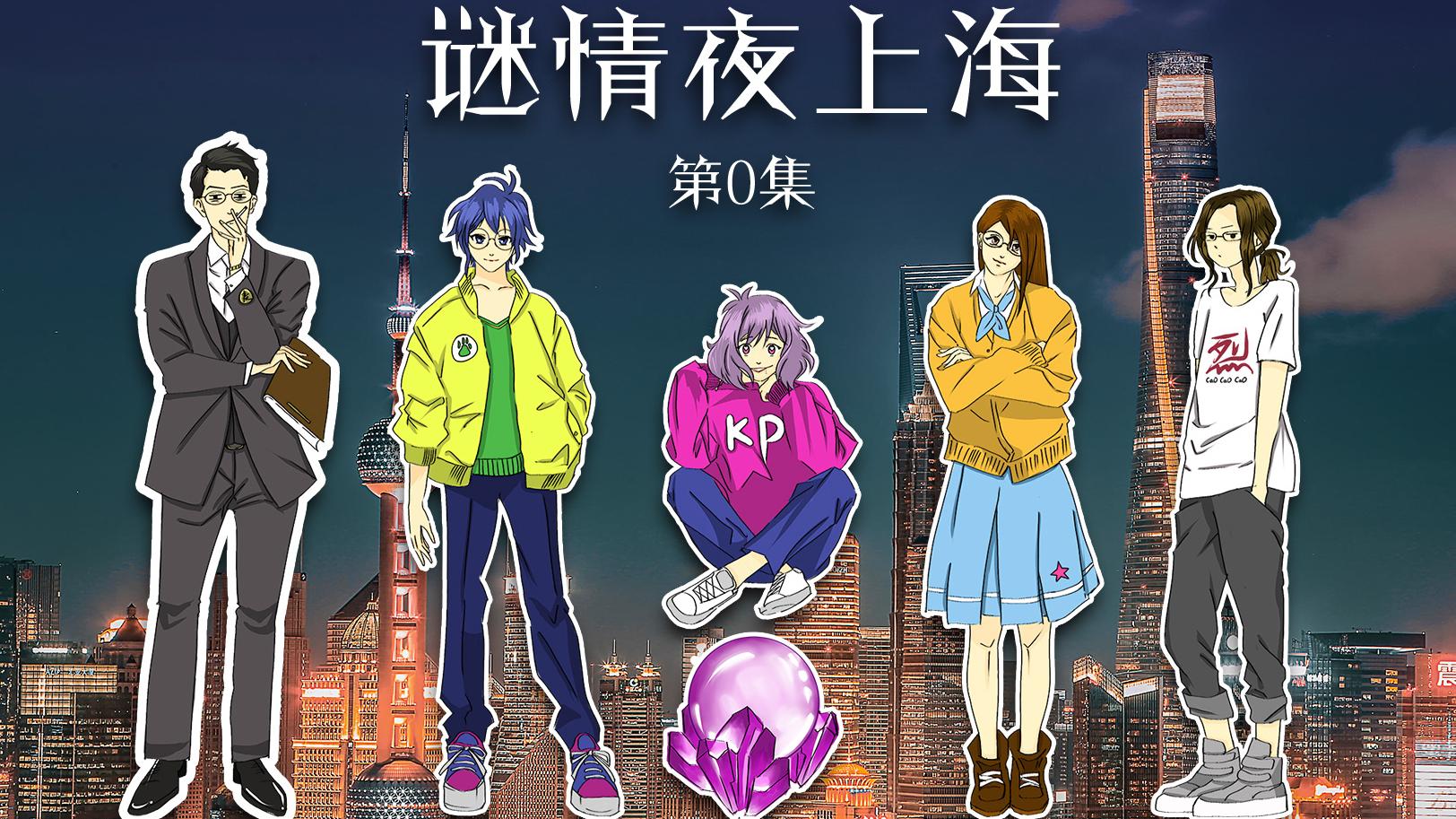 【coc跑团】谜情夜上海/00车卡回:我一张白纸