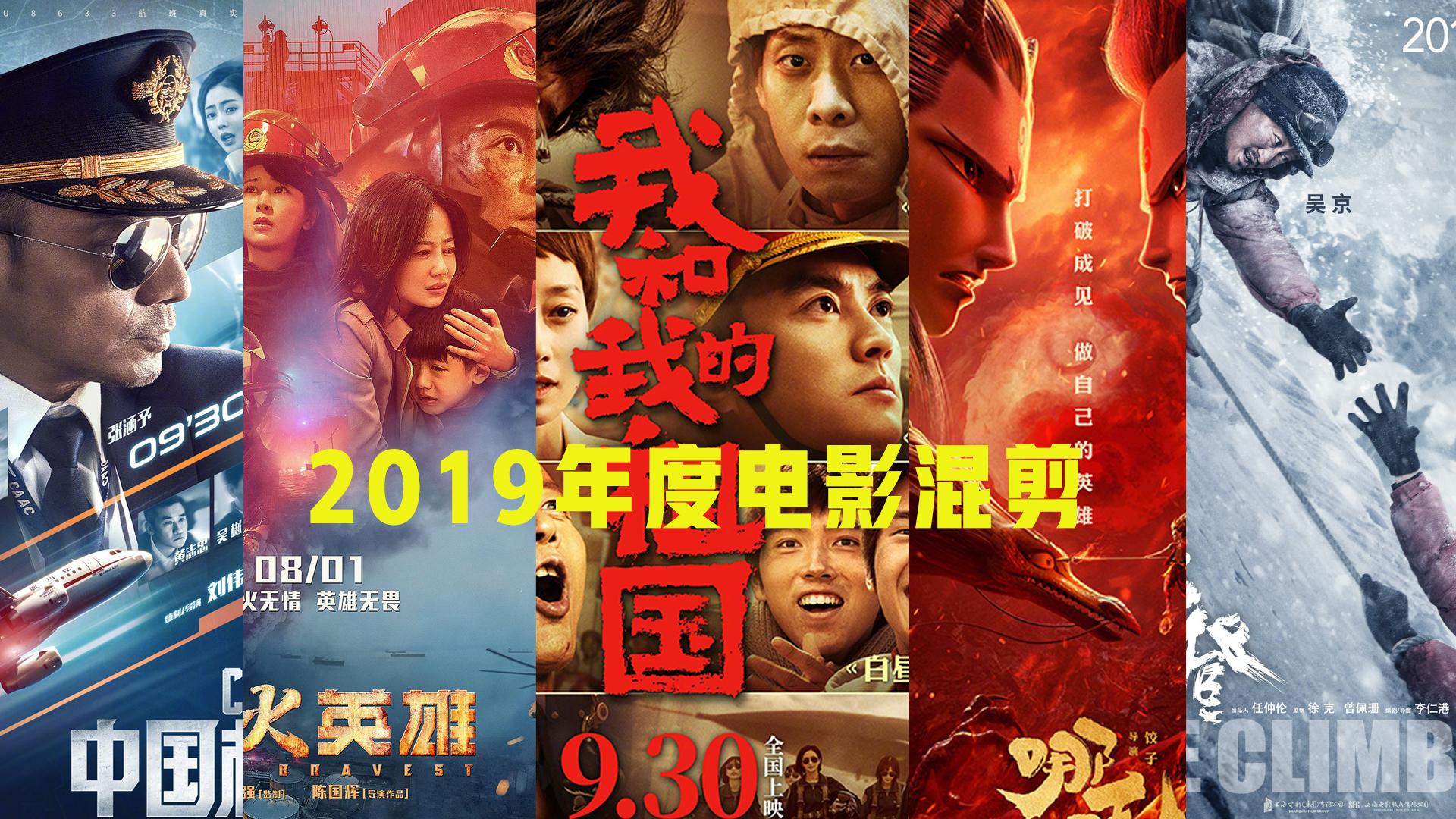 【何止电影】2019年度电影混剪!2020也要加油呀!
