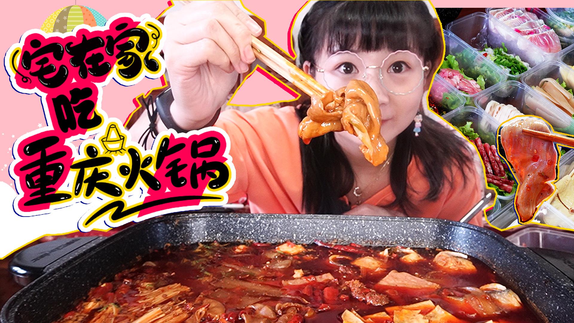 【小猪猪的vlog】宅家吃重庆火锅!火锅送到家,肥肠脑花过足瘾!