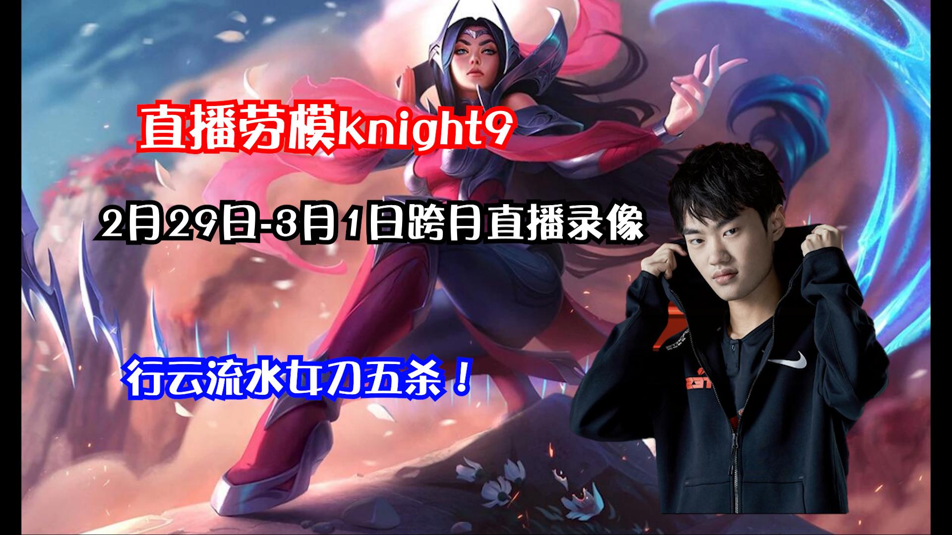 【knight9】跨月直播劳模2020-2-29到3-1号直播录像
