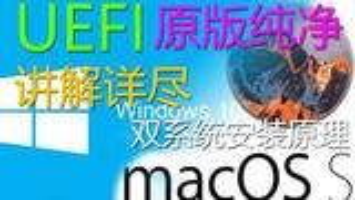 win10 & 黑苹果 uefi 启动盘制作和安装 理论与实践