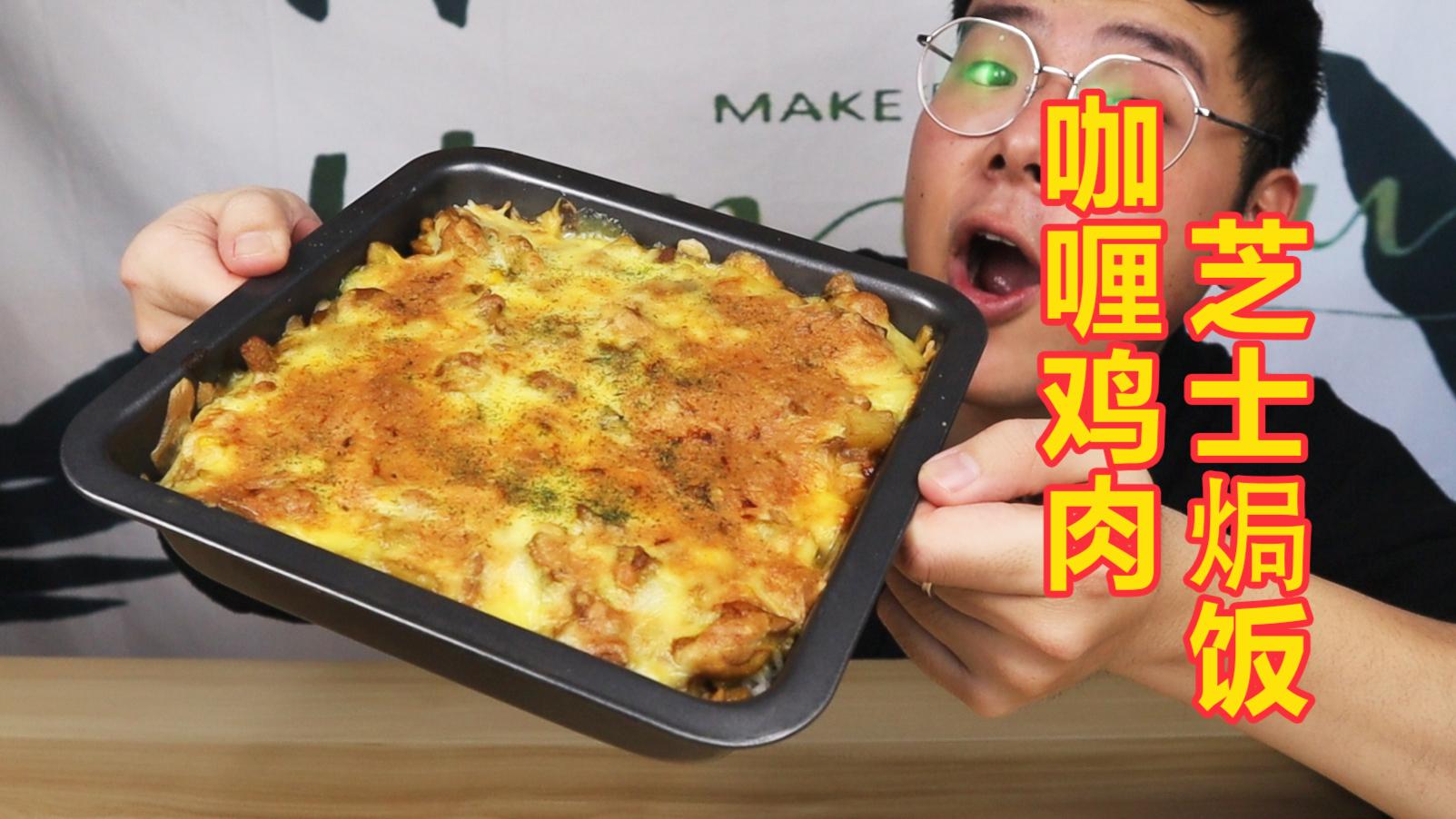 原来芝士焗饭这么简单?自制咖喱鸡肉芝士焗饭,比外卖的好吃多啦!