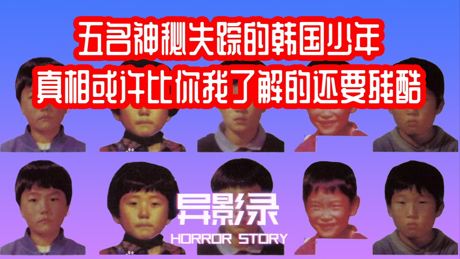 神秘失踪的韩国少年,结局令人细思极恐!