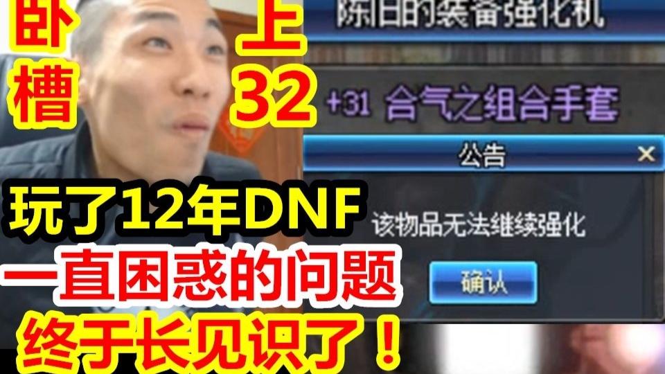 DNF强化极限竟是31!宝哥把+31装备丢32后显示该物品无法继续强化!