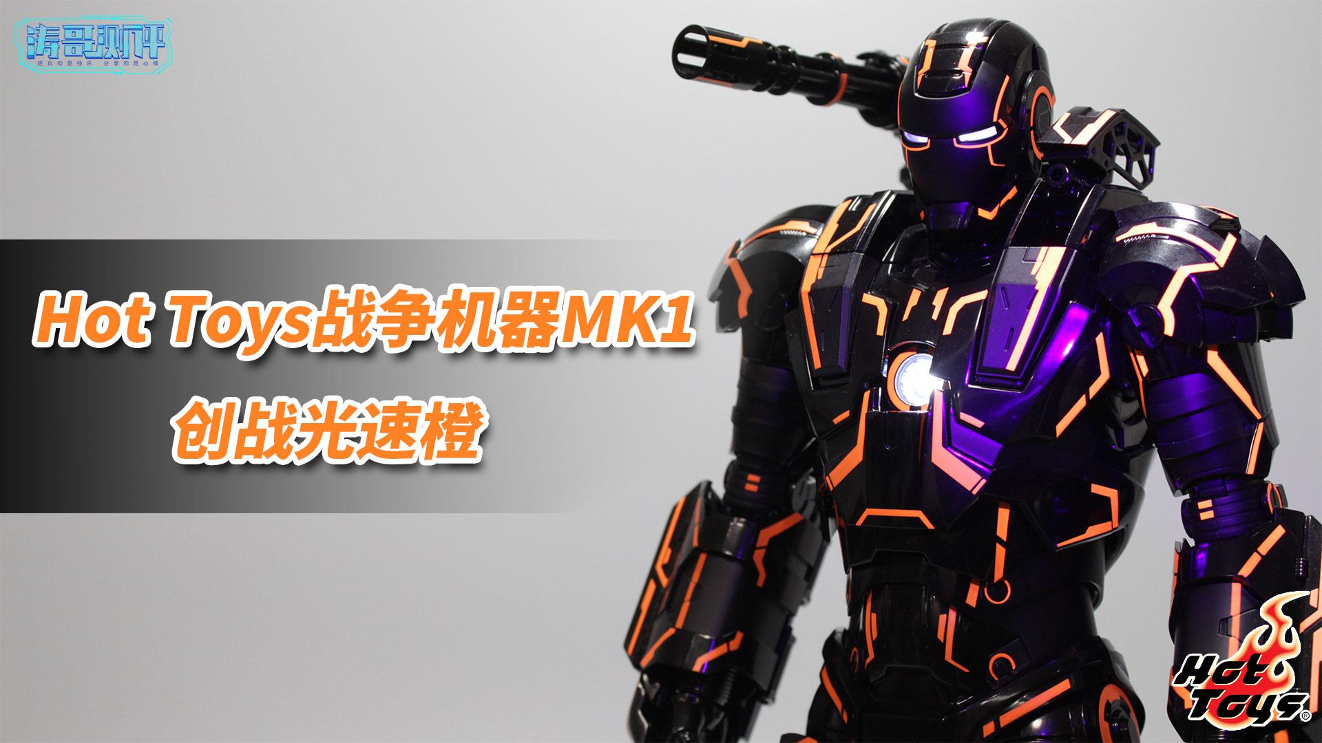 荧光钢铁侠又添一员,Hot Toys战争机器MK1创战光速橙开箱【涛哥测评】