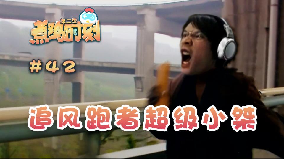【煮鸡时刻 第二季】第42期 追风跑者超级小桀