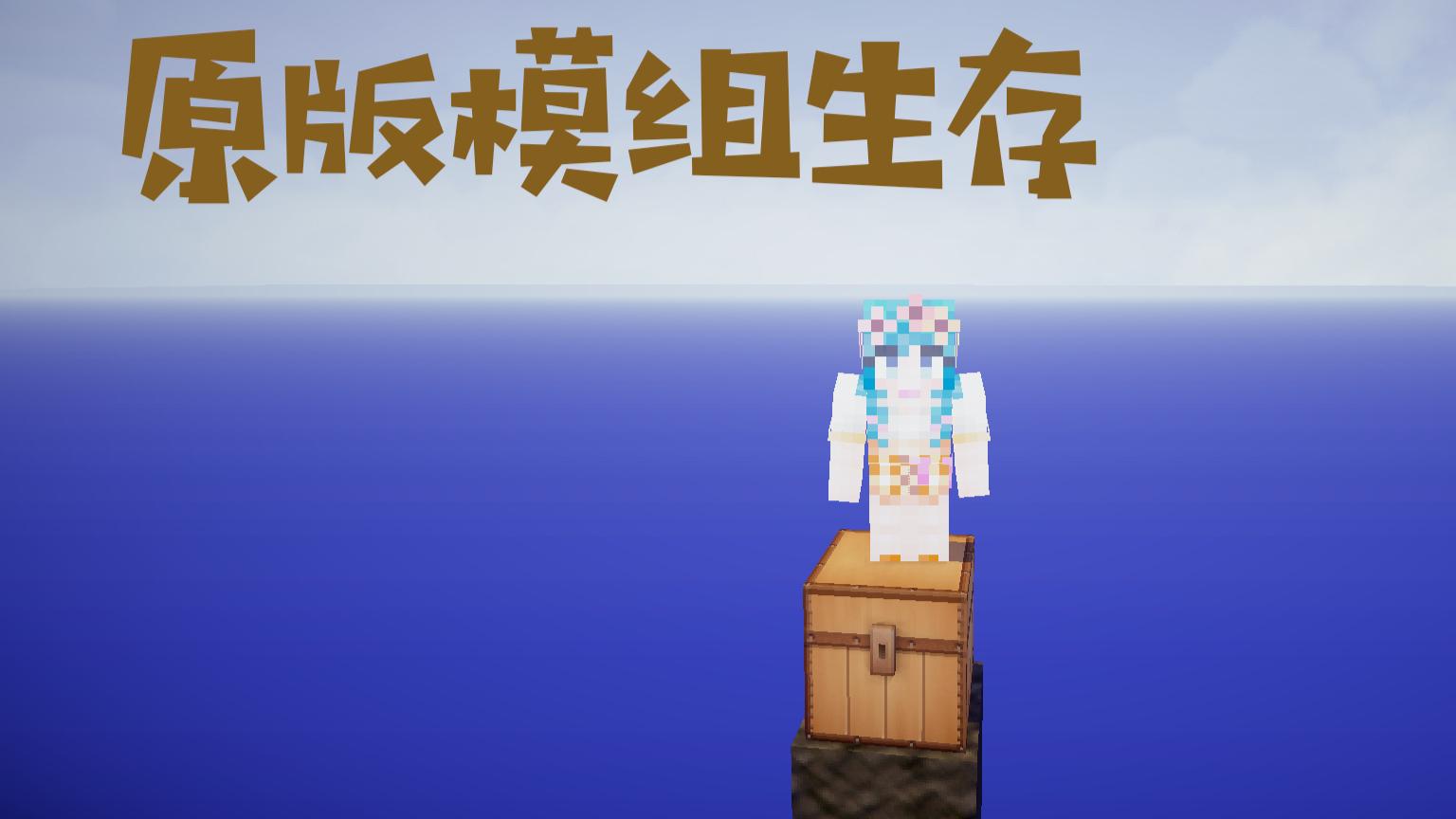 这个世界怎么啦?我都不认识了 若水我的世界原版模组空岛生存01