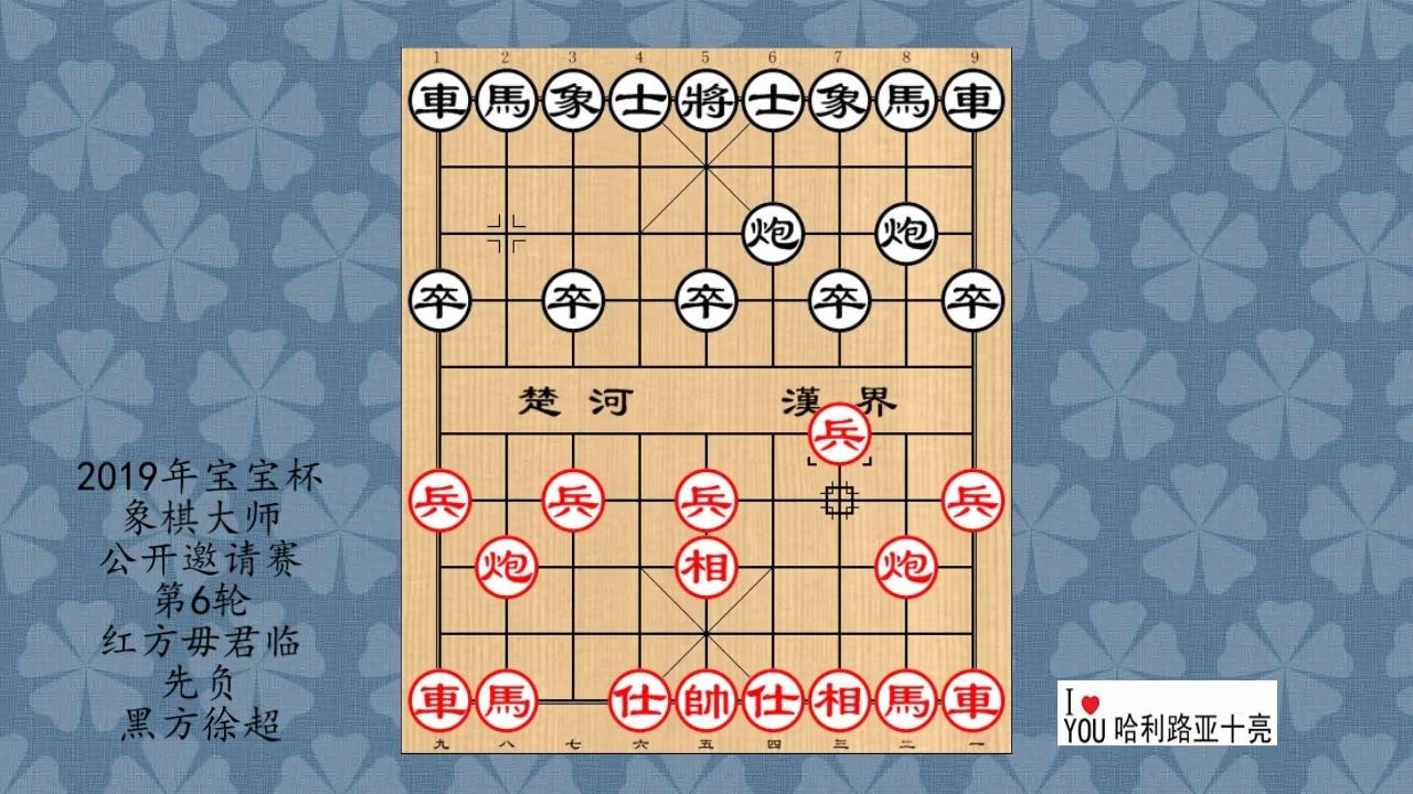 2019年宝宝杯象棋大师公开邀请赛第6轮,毋君临先负徐超