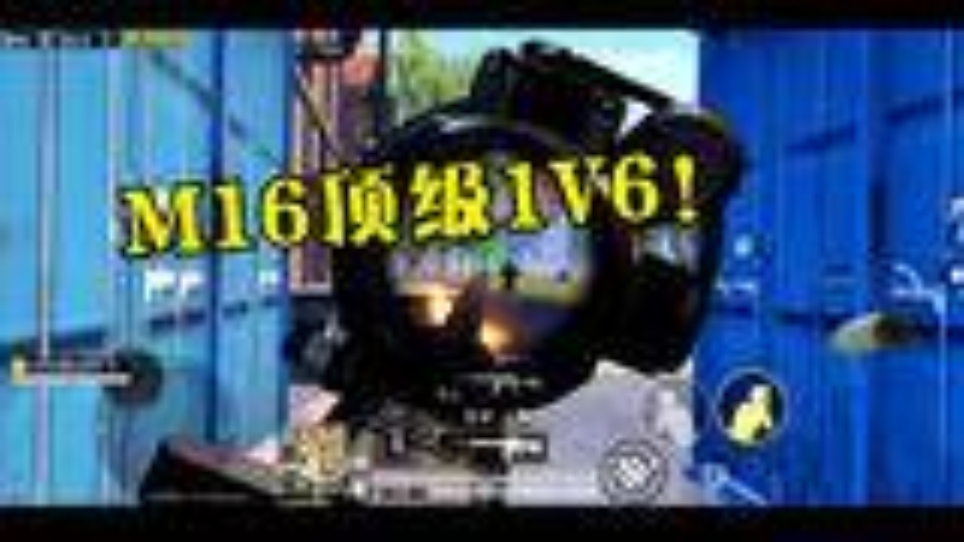 这就是顶级M16玩家的实力?自信1V6,根本不把敌人放在眼里!