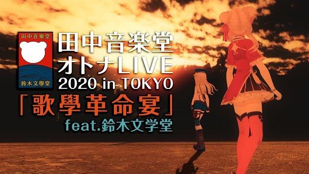 田中音乐堂LIVE2020「歌学革命宴」feat.铃木文学堂