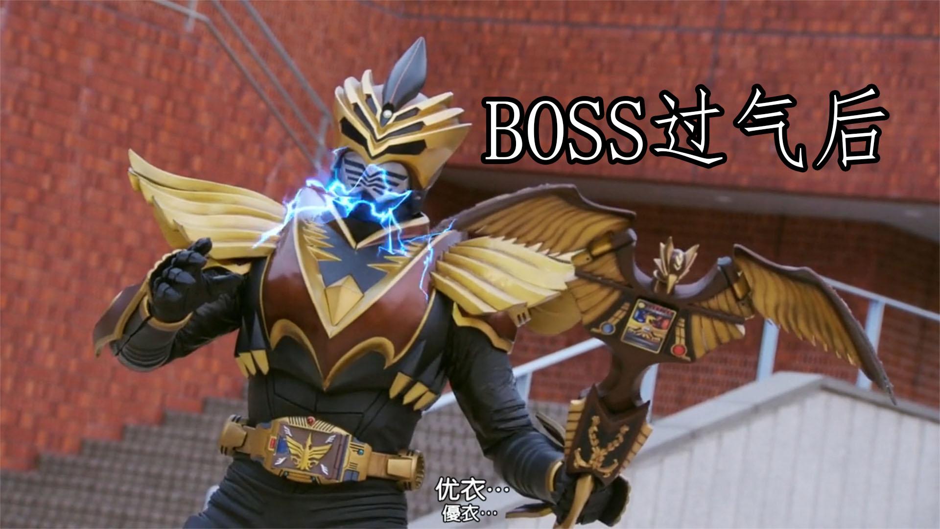 【假面骑士】过气BOSS削成狗